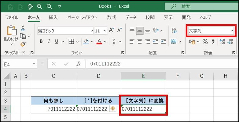 Excel_文字列4