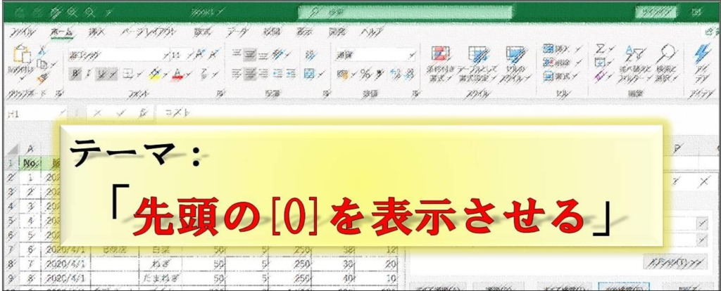 Excel_文字列_テーマ