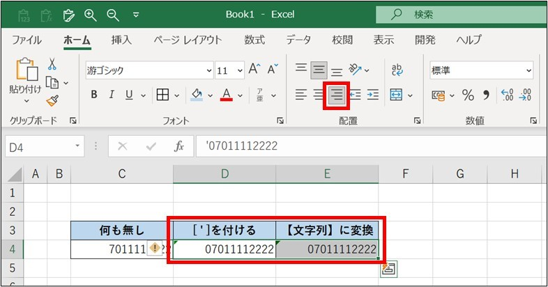 Excel_文字列6