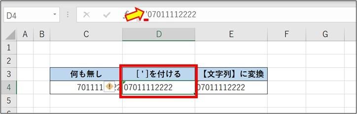 Excel_文字列3