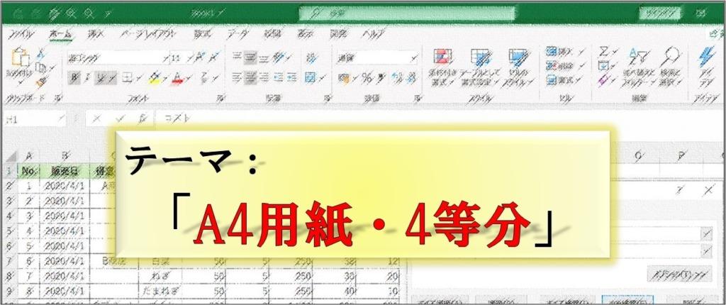 Excel_4等分_テーマ