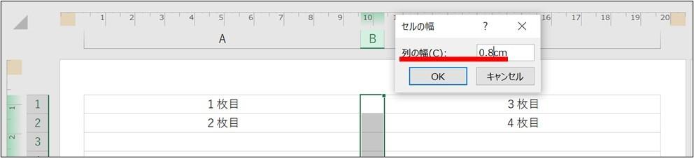 Excel_4等分_3