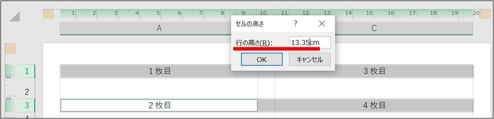 Excel_4等分_5