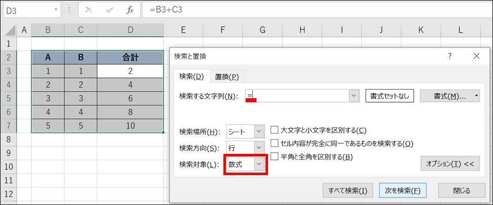 Excel_数式検索_9