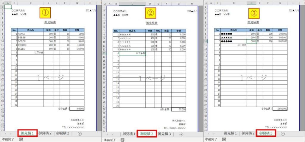 PDF化_1綴り_1