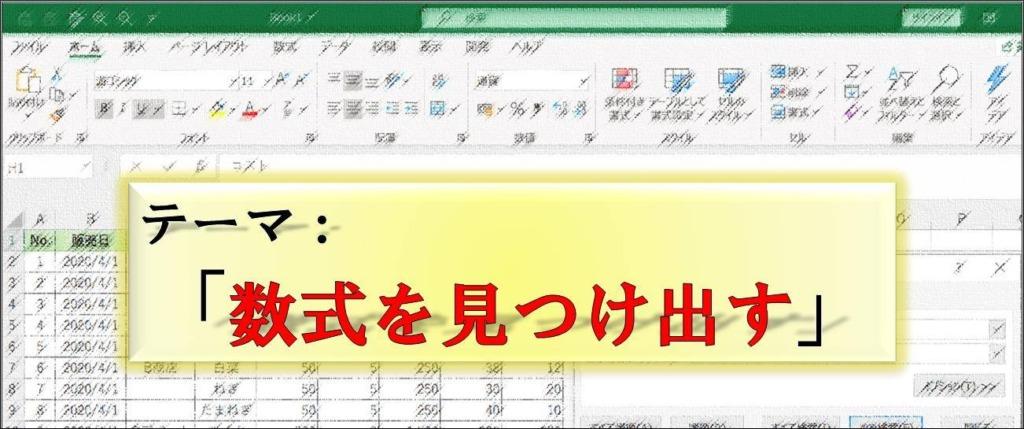 Excel_数式検索