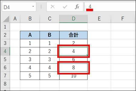 Excel_数式検索_4