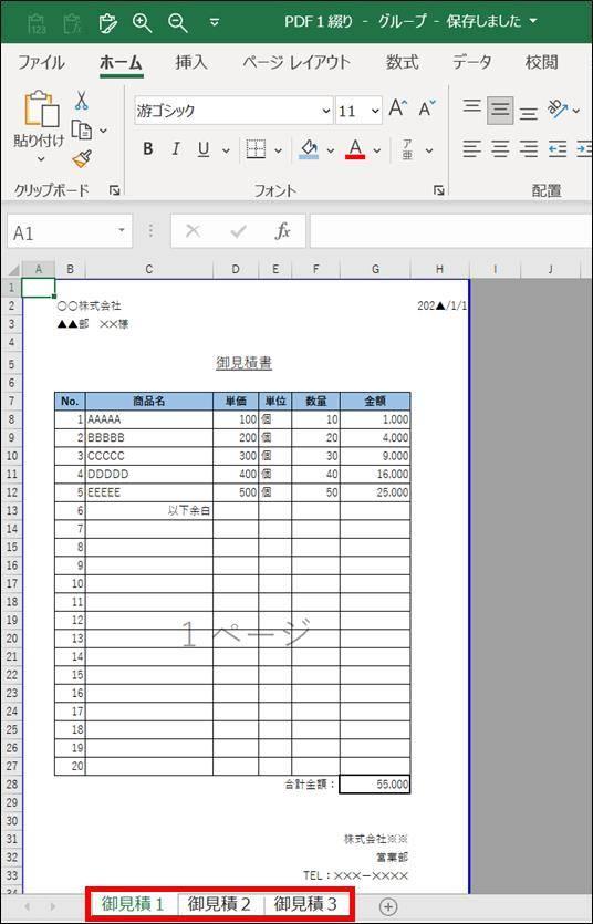 PDF化_1綴り_4