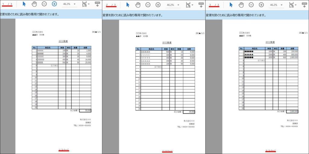 PDF化_1綴り_5