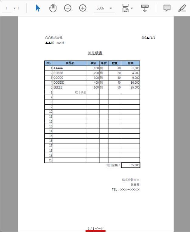 PDF化_1綴り_3