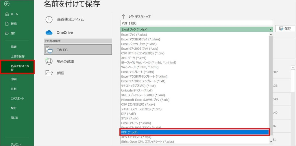 PDF化_1綴り_2
