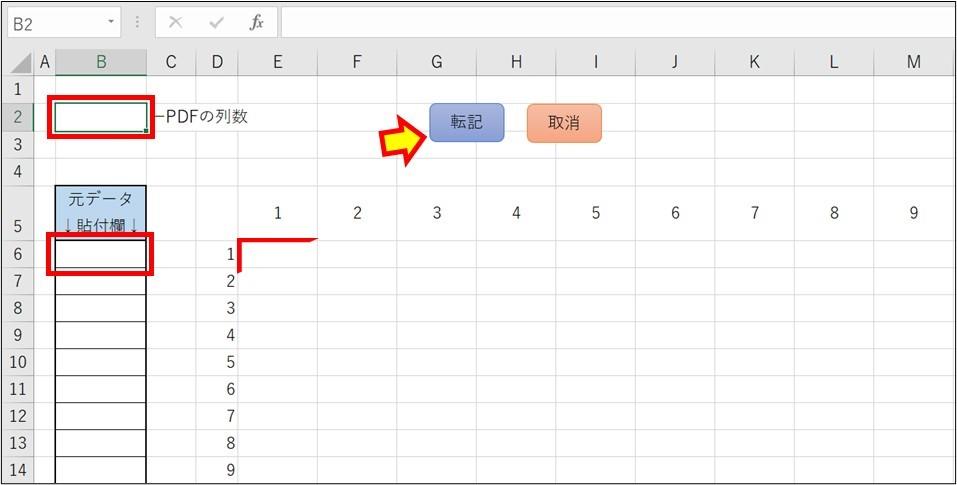 PDFの表_Excel表に転記_縦一列_6
