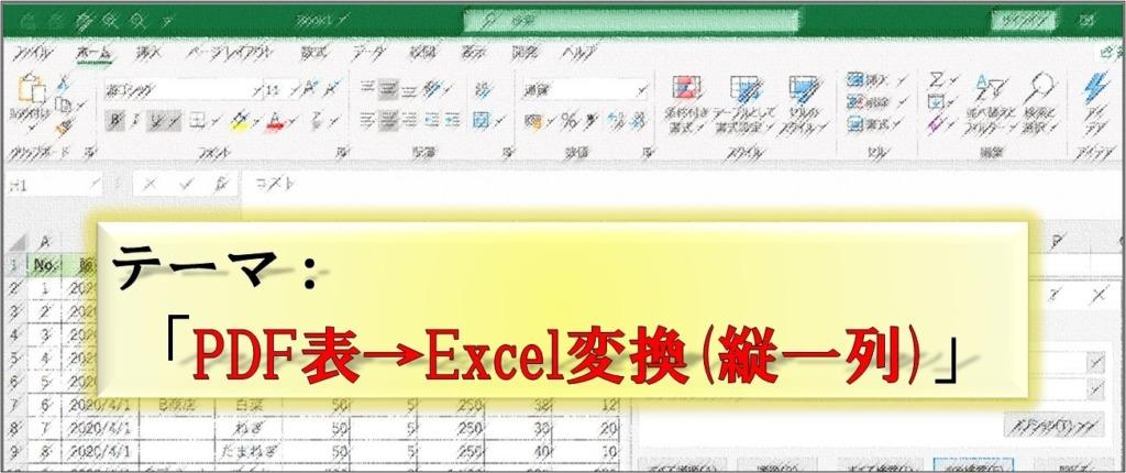 PDFの表_Excel表に転記_縦一列
