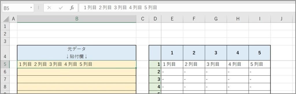 PDFの表_Excel表に転記_空白の区切_8