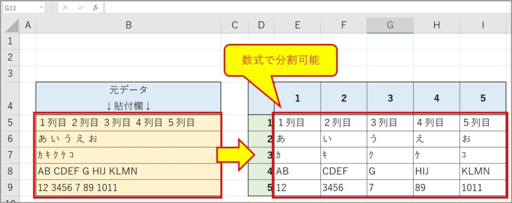 PDFの表_Excel表に転記_空白の区切_5