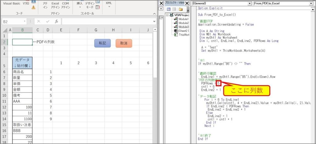 PDFの表_Excel表に転記_縦一列_7