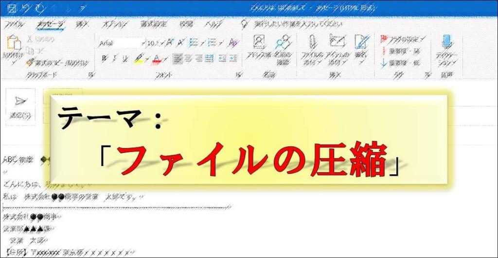 圧縮フォルダー_送付