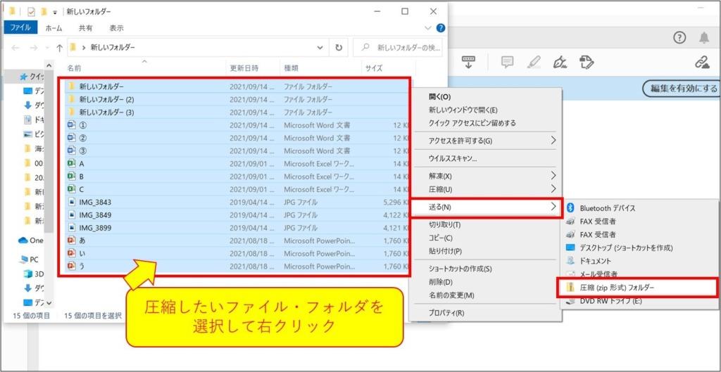 圧縮フォルダー_送付_1