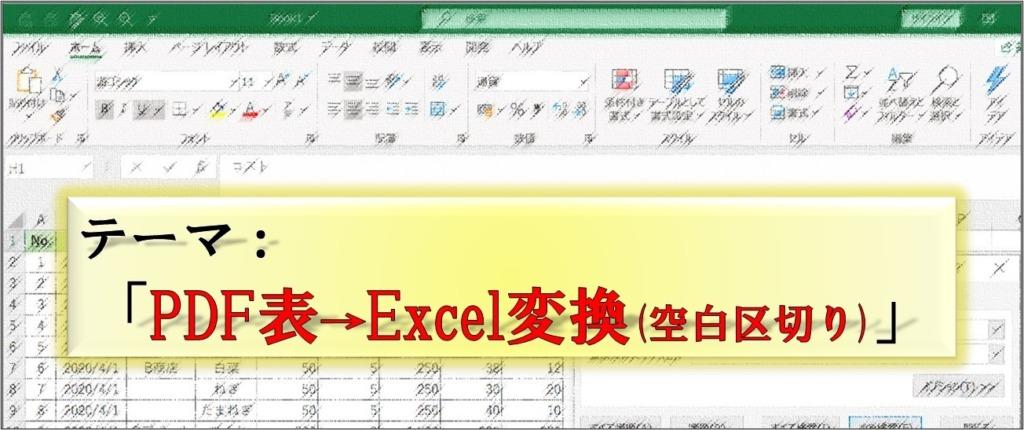 PDFの表_Excel表に転記_空白の区切