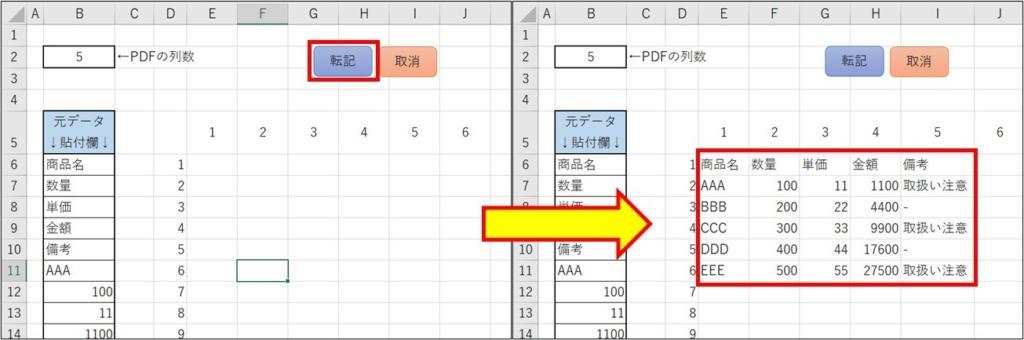 PDFの表_Excel表に転記_縦一列_5