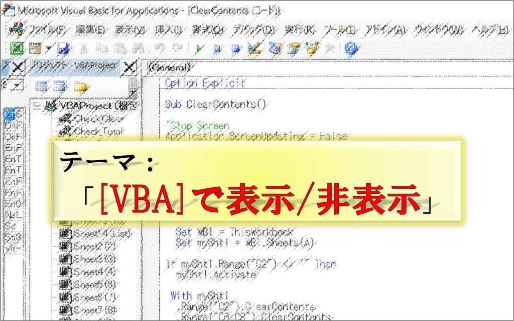 VBA_表示_非表示
