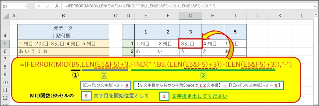 PDFの表_Excel表に転記_空白の区切_7