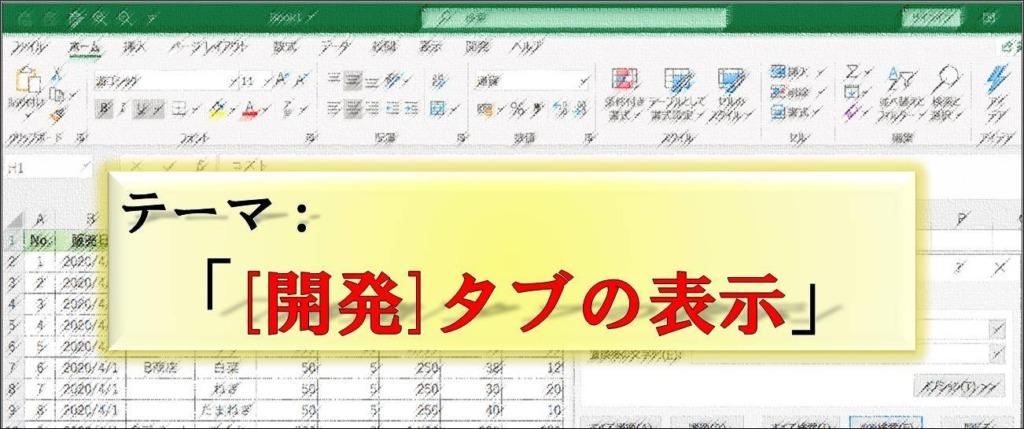 Excel_VBA_始め方