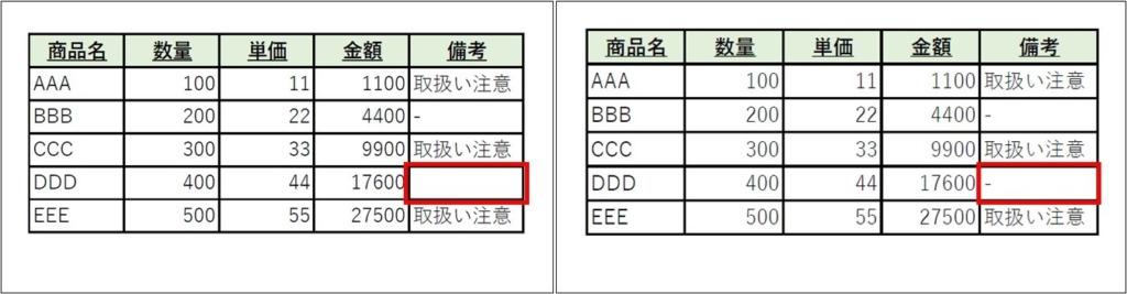 PDFの表_Excel表に転記_縦一列_2